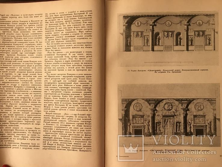 1939 Архитектура Русского Класицизма, фото №11