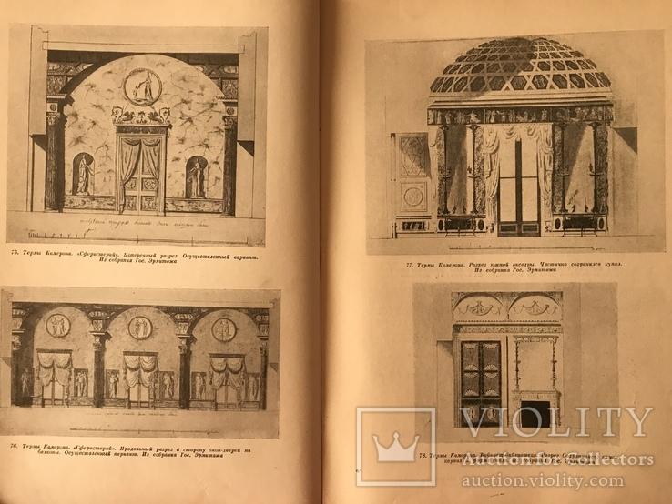 1939 Архитектура Русского Класицизма, фото №12
