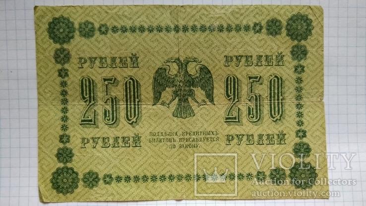 250 рублей 1918 года, фото №3