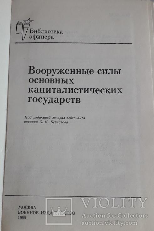 """Библиотек офицера """"Вооруженные силы основных капиталистических государств"""", фото №3"""