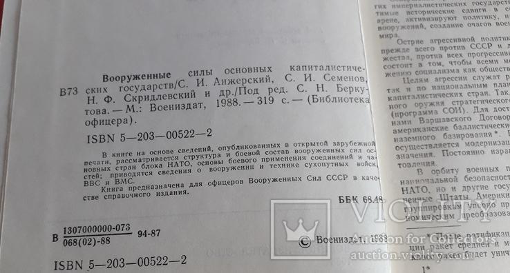 """Библиотек офицера """"Вооруженные силы основных капиталистических государств"""", фото №4"""