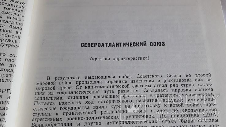 """Библиотек офицера """"Вооруженные силы основных капиталистических государств"""", фото №5"""