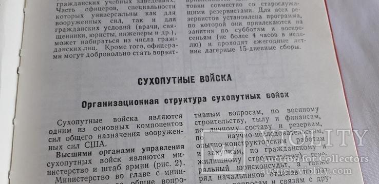 """Библиотек офицера """"Вооруженные силы основных капиталистических государств"""", фото №7"""