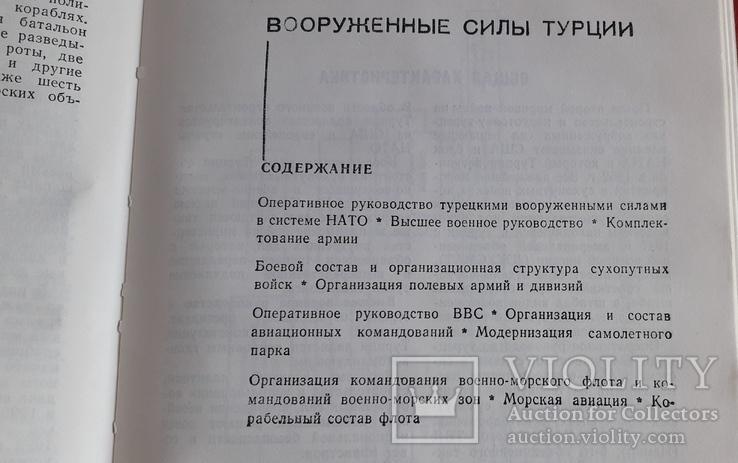 """Библиотек офицера """"Вооруженные силы основных капиталистических государств"""", фото №11"""