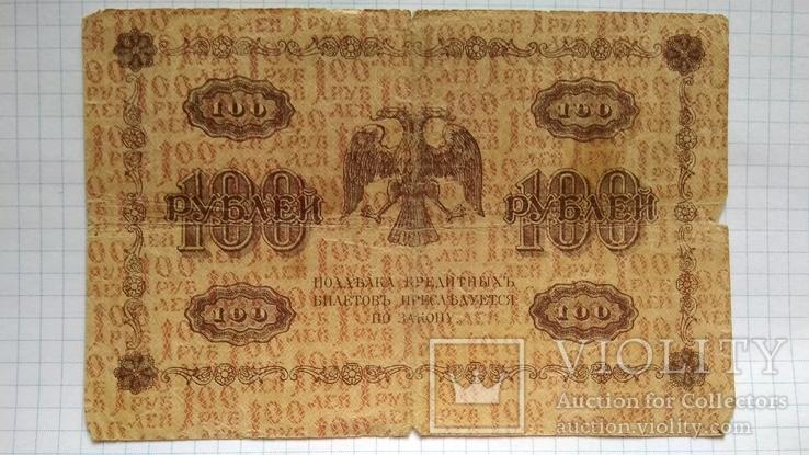 100 рублей 1918 года, фото №2