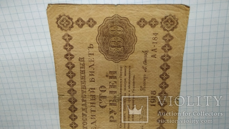 100 рублей 1918 года, фото №4