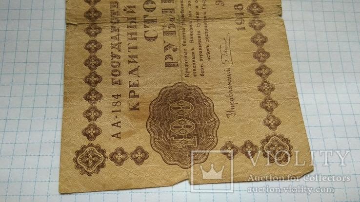 100 рублей 1918 года, фото №7