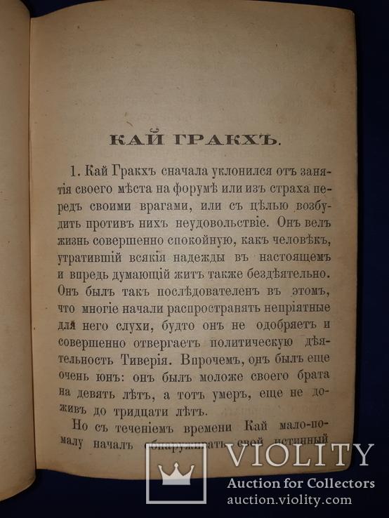 1891 Жизнь и дела знаменитых людей древности, фото №4