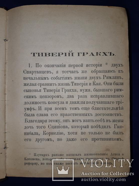 1891 Жизнь и дела знаменитых людей древности, фото №5