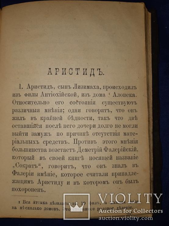 1891 Жизнь и дела знаменитых людей древности, фото №8