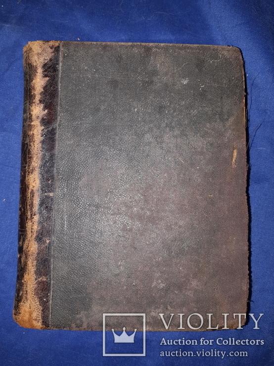 1891 Жизнь и дела знаменитых людей древности, фото №10