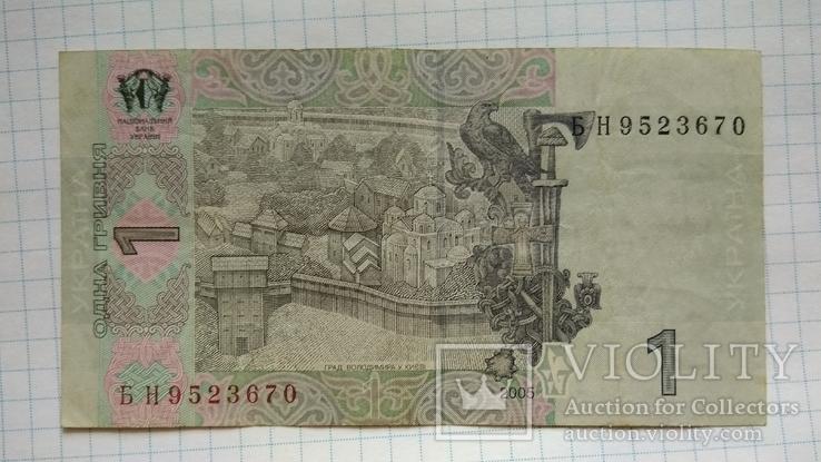 1 гривна 2005 года, фото №3