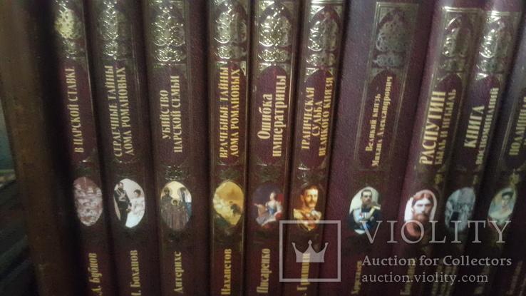 Полная серия из 21 книги Царский дом