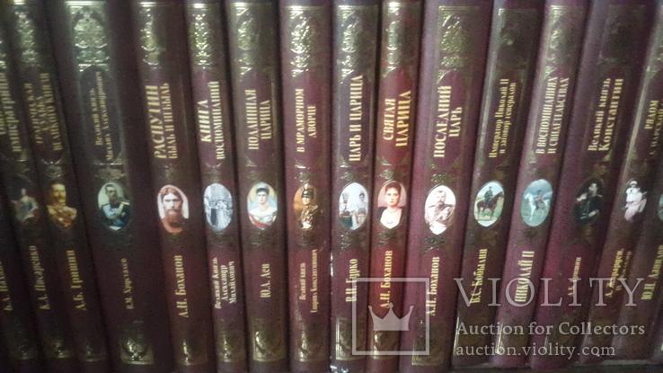 Полная серия из 21 книги Царский дом, фото №3