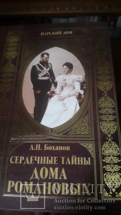 Полная серия из 21 книги Царский дом, фото №7