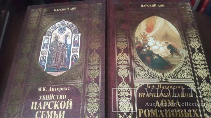 Полная серия из 21 книги Царский дом, фото №8