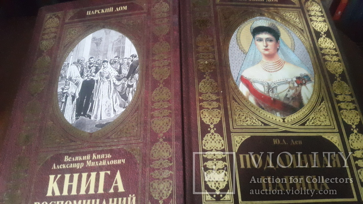 Полная серия из 21 книги Царский дом, фото №11