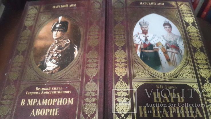 Полная серия из 21 книги Царский дом, фото №12