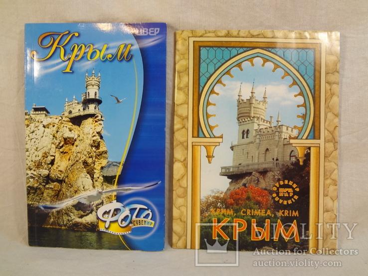 Фотоальбом Крым, план карта Крым, фото №2