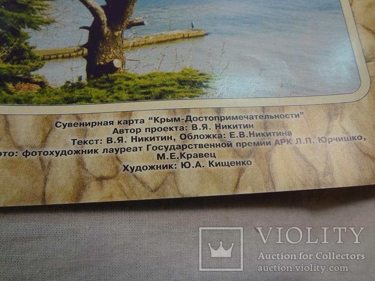 Фотоальбом Крым, план карта Крым, фото №13