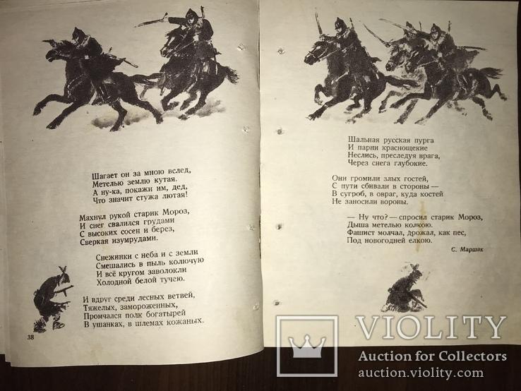 1943 Военный Новый год для детей, фото №2
