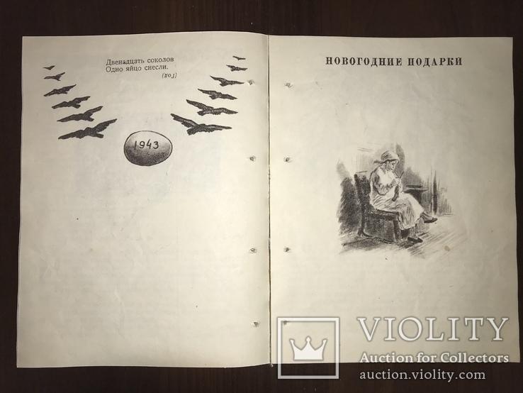 1943 Военный Новый год для детей, фото №7