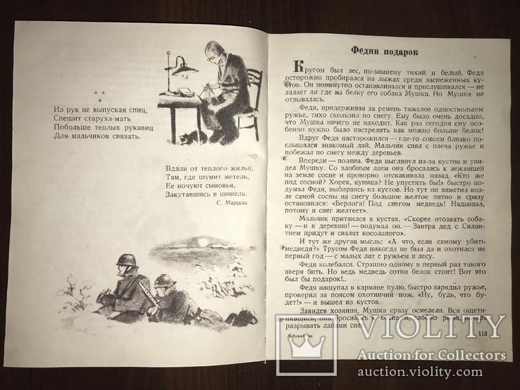 1943 Военный Новый год для детей, фото №8