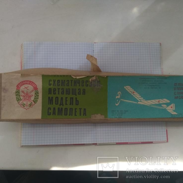 Досааф. схематическая летающая модель самолета, фото №2