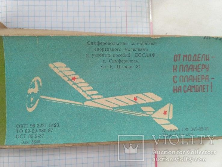 Досааф. схематическая летающая модель самолета, фото №4