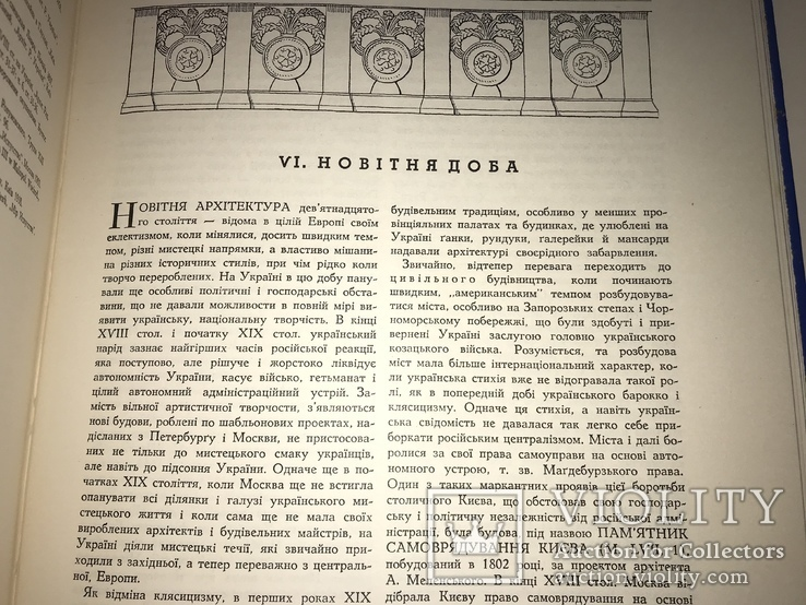 1956 Архітектура і Історія українського мистецтва, фото №5