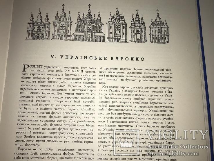 1956 Архітектура і Історія українського мистецтва, фото №7