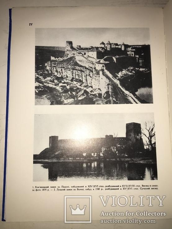 1956 Архітектура і Історія українського мистецтва, фото №10