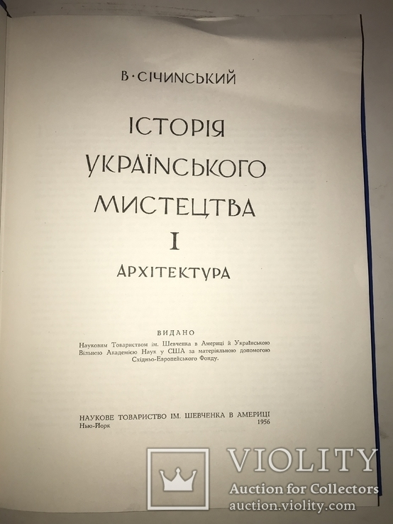 1956 Архітектура і Історія українського мистецтва, фото №13