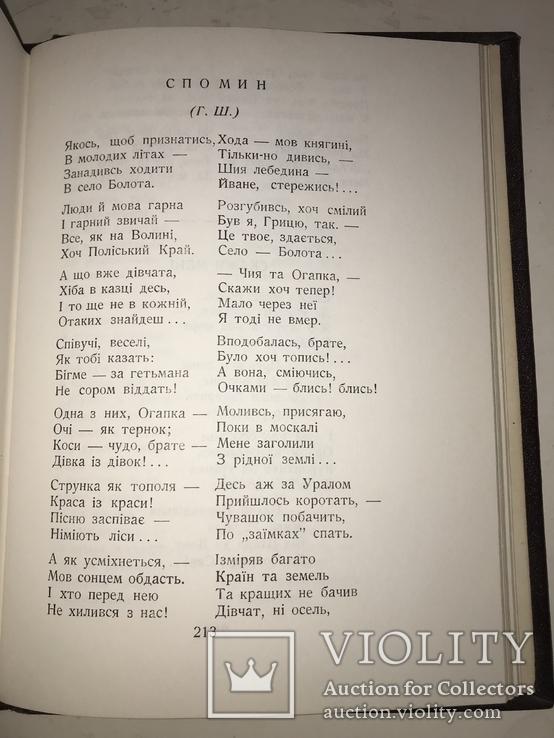 1962 Іду з Кобзою українські поезії, фото №4