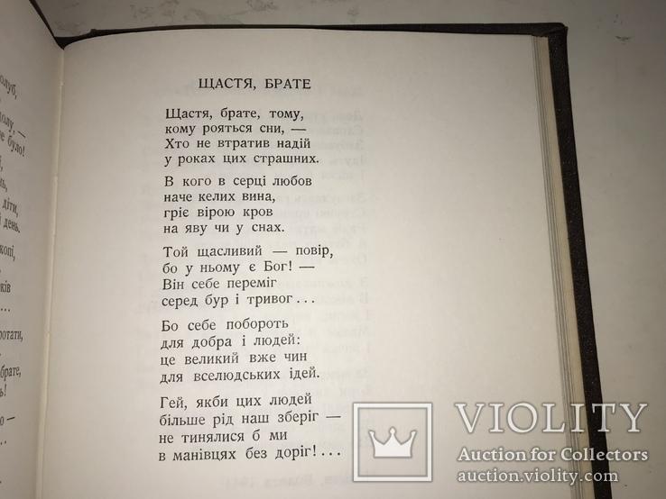 1962 Іду з Кобзою українські поезії, фото №5