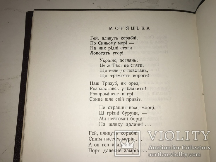 1962 Іду з Кобзою українські поезії, фото №6