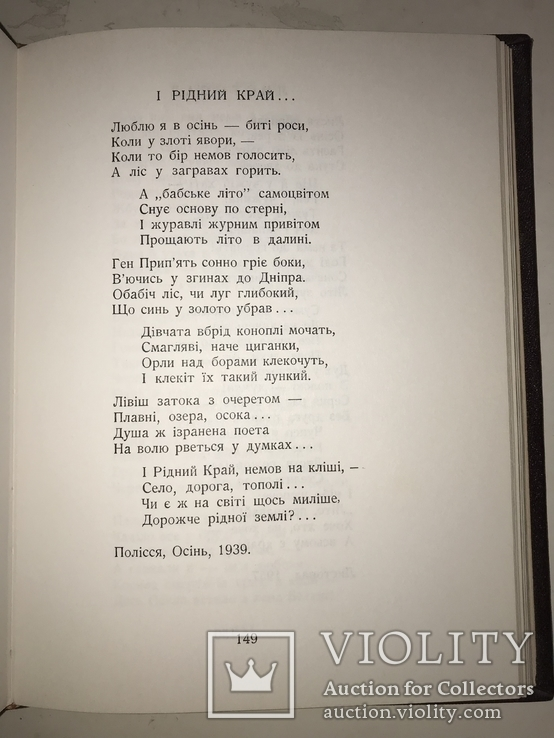 1962 Іду з Кобзою українські поезії, фото №7