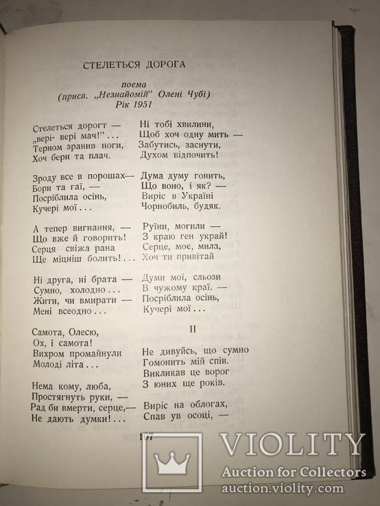 1962 Іду з Кобзою українські поезії, фото №8