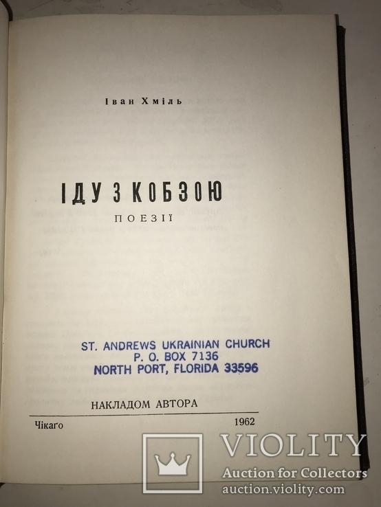 1962 Іду з Кобзою українські поезії, фото №10