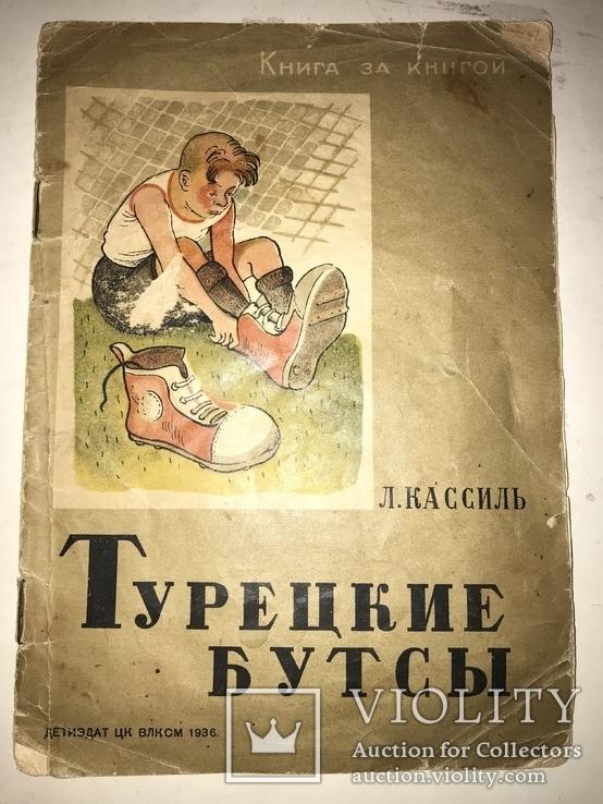 1936 Футбол Бутсы Детская Книга, фото №2