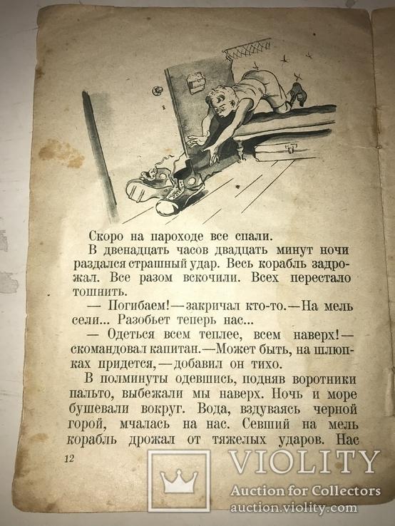 1936 Футбол Бутсы Детская Книга, фото №4
