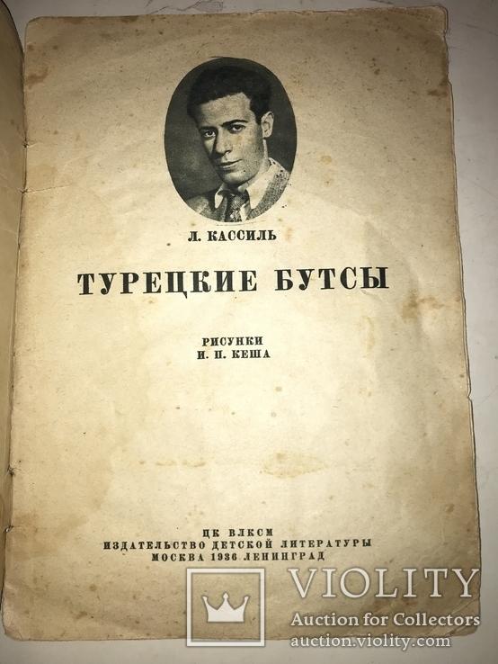 1936 Футбол Бутсы Детская Книга, фото №9