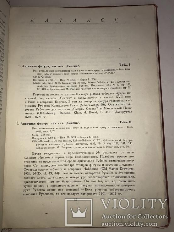 1940 Каталоги Собраний Эрмитажа, фото №11