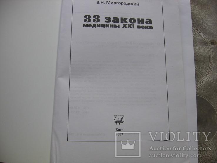 33  закона  медицины  21  века, фото №4
