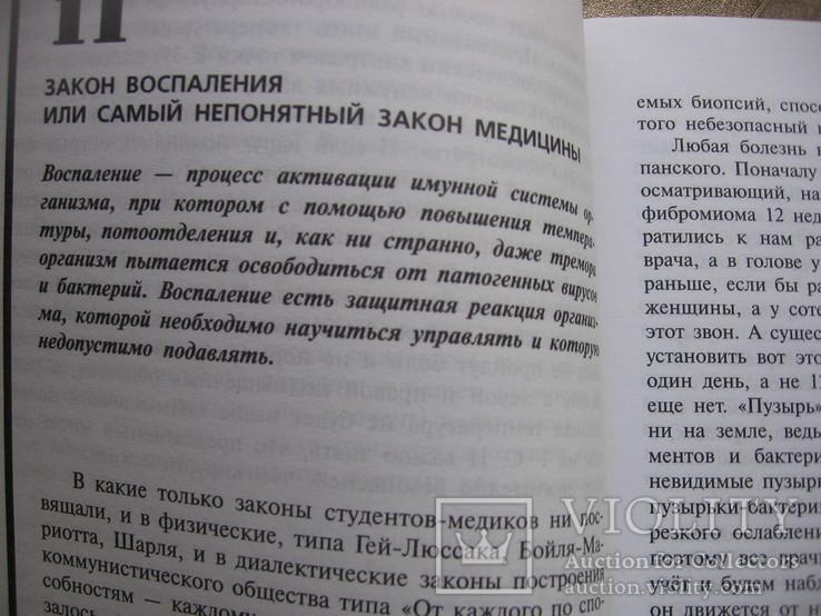 33  закона  медицины  21  века, фото №7