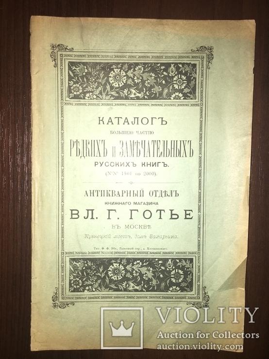 1893 Каталог Редких и замечательных книг до 1917 года