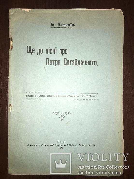 1908 Пісні про Петра Сагайдачного Українська книга