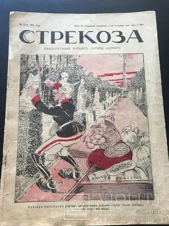 1914 Стрекоза. Сатира и юмор., фото №3