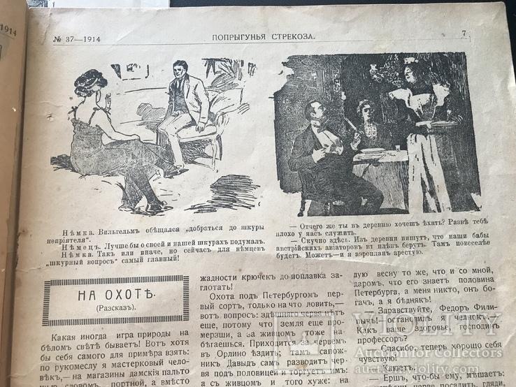 1914 Стрекоза. Сатира и юмор., фото №7