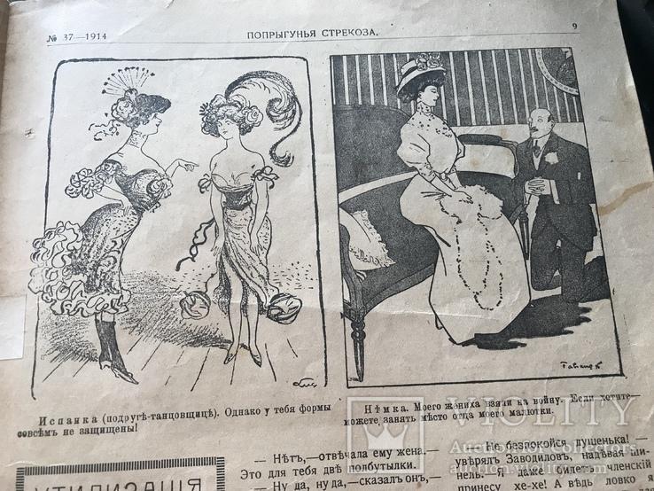 1914 Стрекоза. Сатира и юмор., фото №9